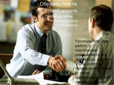 Руководители ,при работе с персоналом «смешивают» все три метода, для того чт...