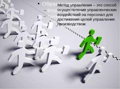 Метод управления – это способ осуществления управленческих воздействий на пер...