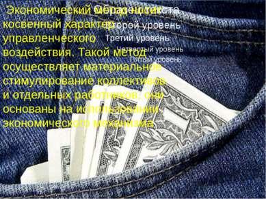 Экономический метод носит косвенный характер управленческого воздействия. Так...