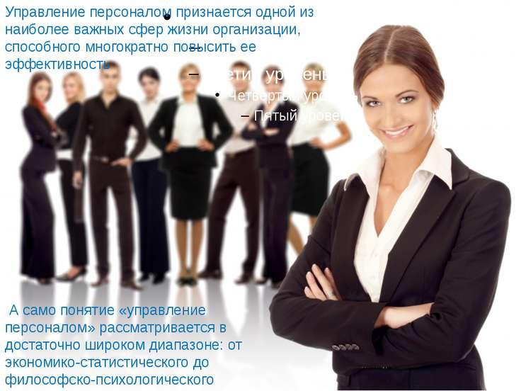 А само понятие «управление персоналом» рассматривается в достаточно широком д...