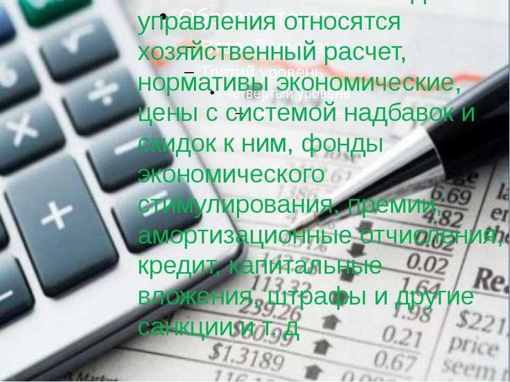 К экономическим методам управления относятся хозяйственный расчет, нормативы ...