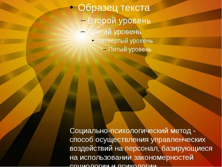 Социально-психологический метод - способ осуществления управленческих воздейс...