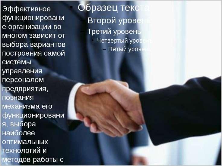 Эффективное функционирование организации во многом зависит от выбора варианто...