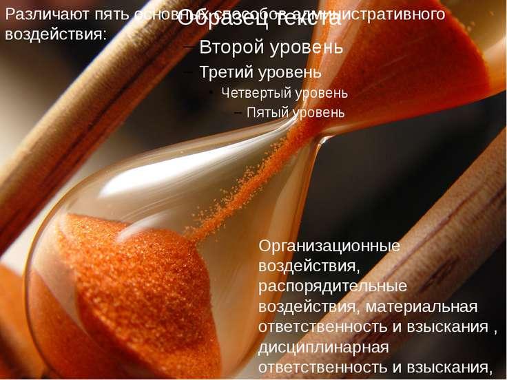 Различают пять основных способов административного воздействия: Организационн...