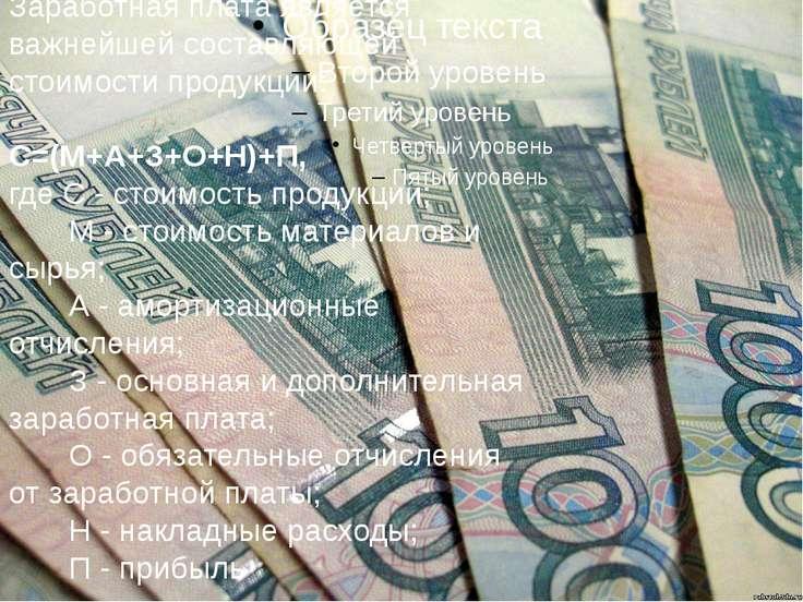 Заработная плата является важнейшей составляющей стоимости продукции: С=(М+А+...