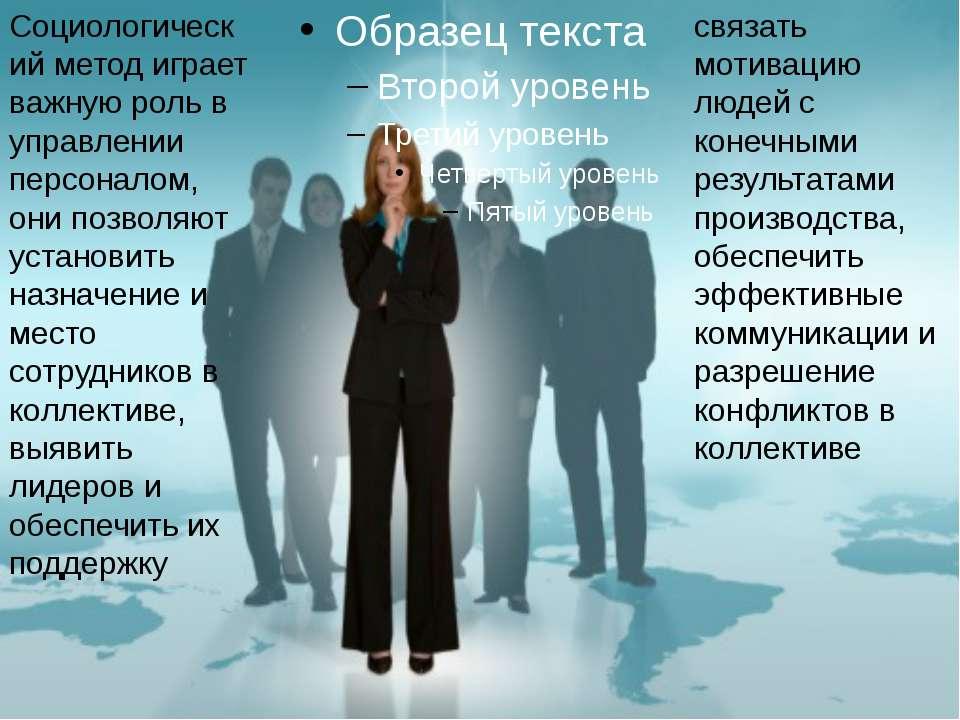 cвязать мотивацию людей с конечными результатами производства, обеспечить эфф...