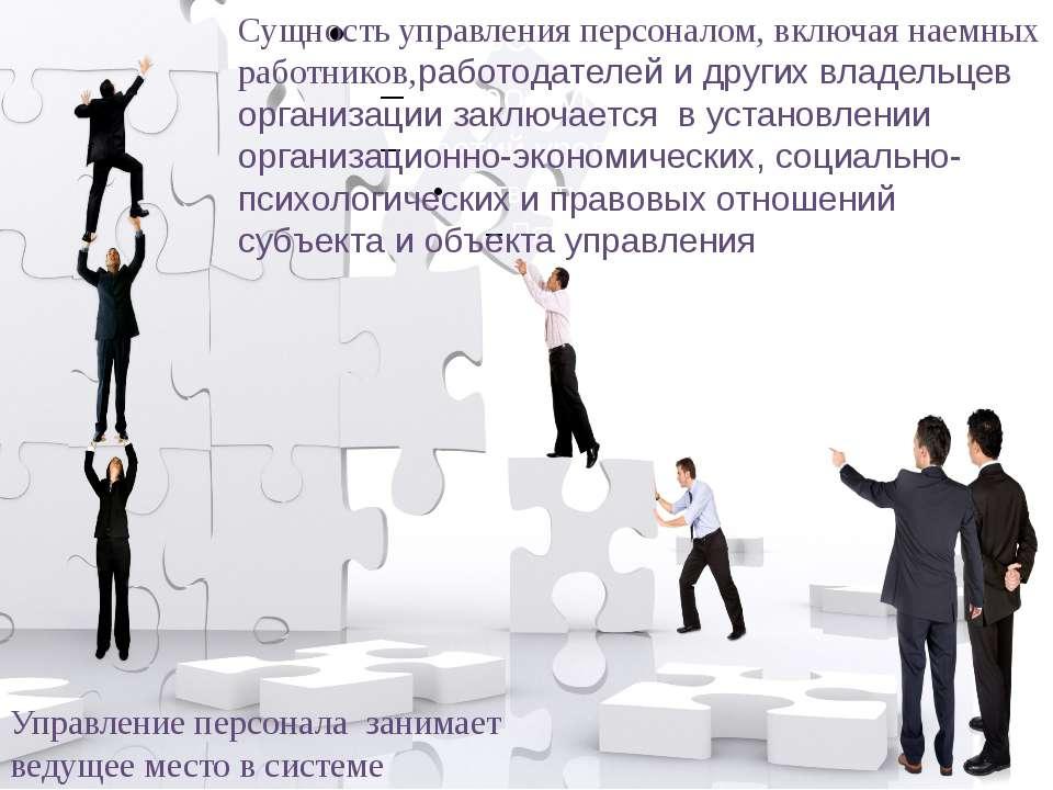 Сущность управления персоналом, включая наемных работников,работодателей и др...
