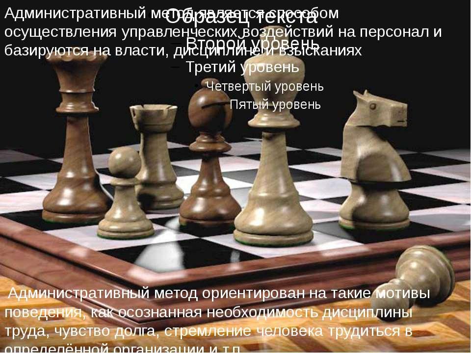 Административный метод является способом осуществления управленческих воздейс...