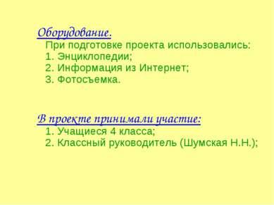 Оборудование. При подготовке проекта использовались: 1. Энциклопедии; 2. Инфо...