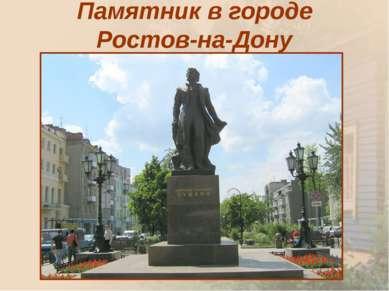 Памятник в городе Ростов-на-Дону