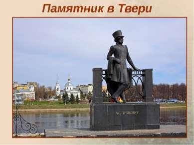 Памятник в Твери