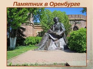 Памятник в Оренбурге