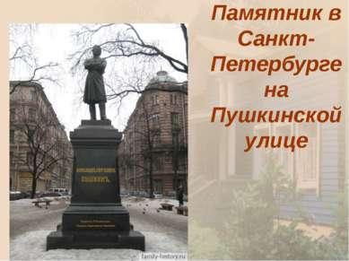 Памятник в Санкт-Петербурге на Пушкинской улице