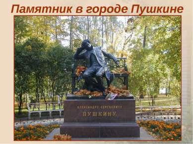 Памятник в городе Пушкине