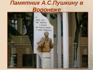 Памятник А.С.Пушкину в Воронеже