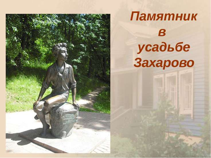 Памятник в усадьбе Захарово