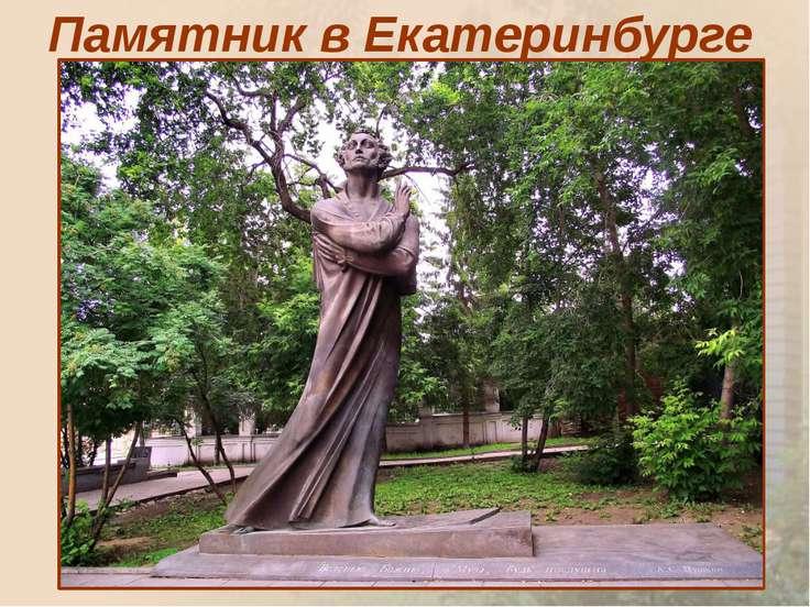 Памятник в Екатеринбурге