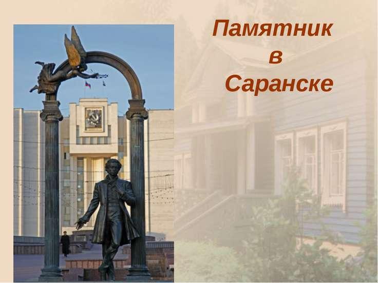 Памятник в Саранске