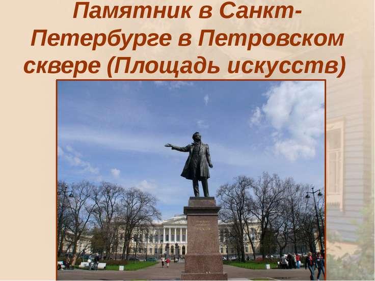 Памятник в Санкт-Петербурге в Петровском сквере (Площадь искусств)