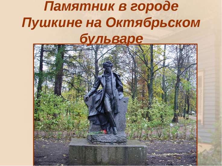 Памятник в городе Пушкине на Октябрьском бульваре