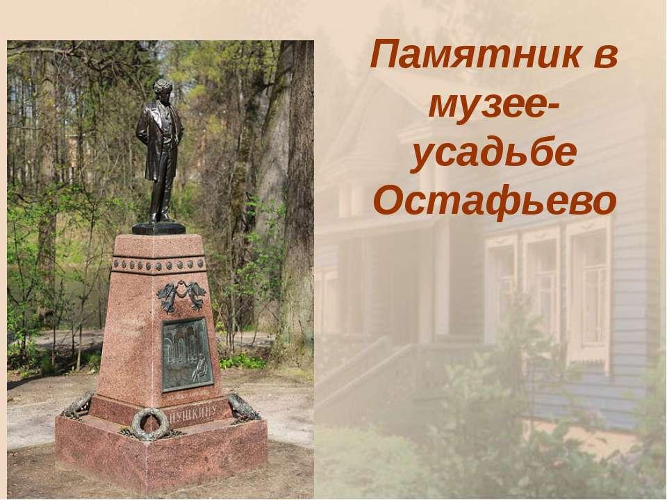 Памятник в музее-усадьбе Остафьево