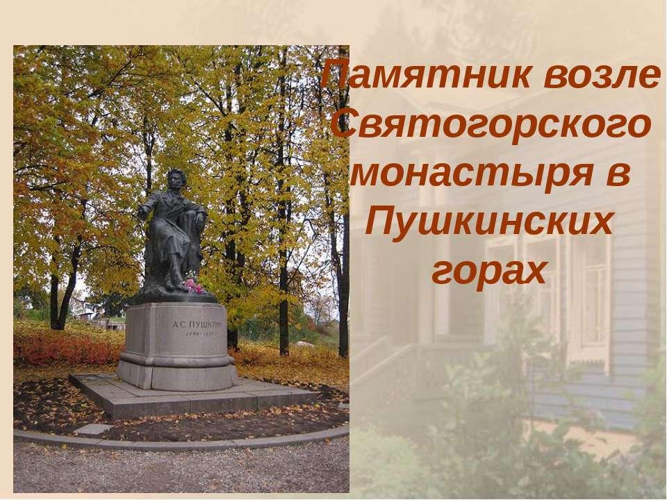 Памятник возле Святогорского монастыря в Пушкинских горах