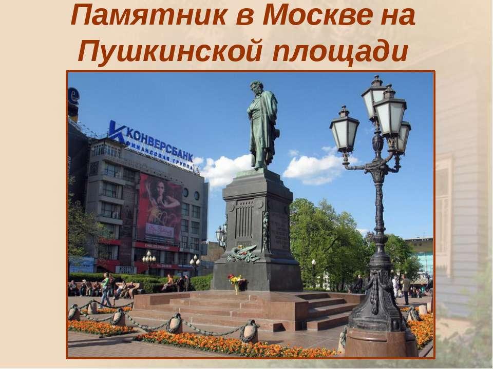 Памятник в Москве на Пушкинской площади