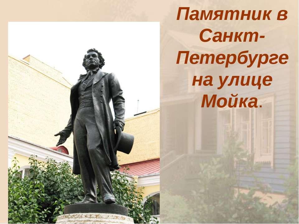 Памятник в Санкт-Петербурге на улице Мойка.