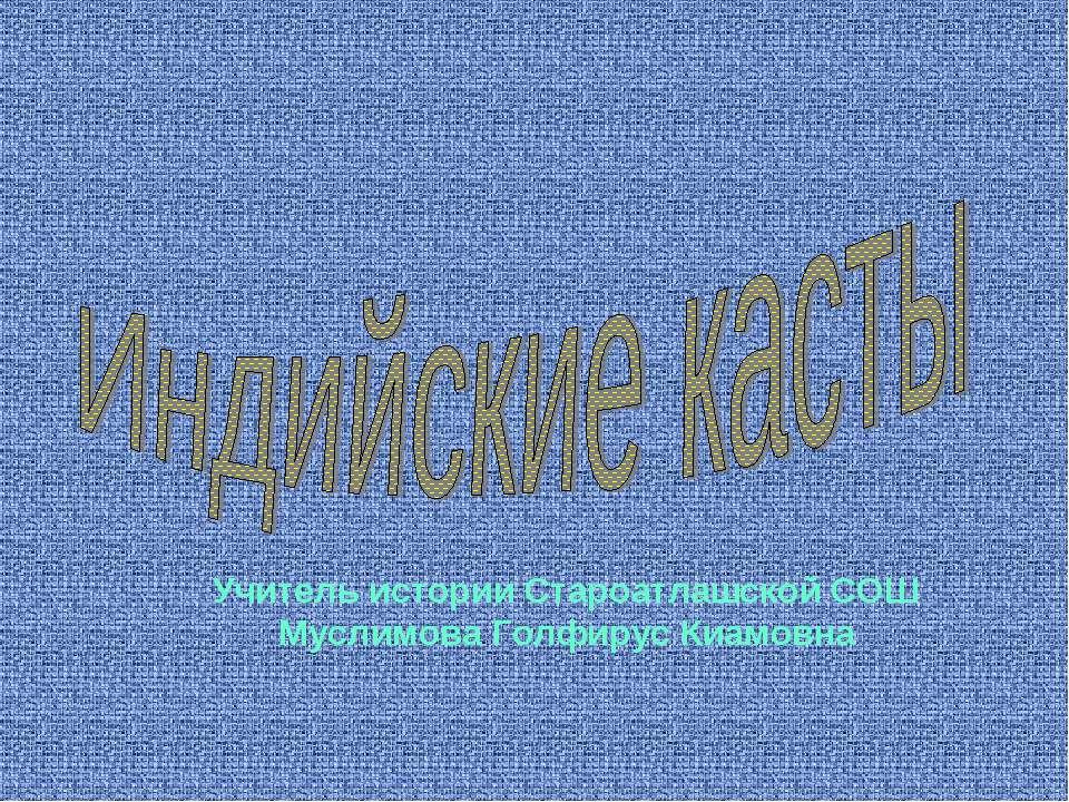 Учитель истории Староатлашской СОШ Муслимова Голфирус Киамовна