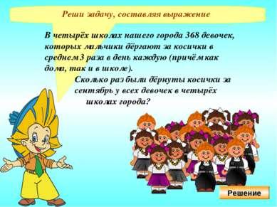 Реши задачу, составляя выражение В четырёх школах нашего города 368 девочек, ...