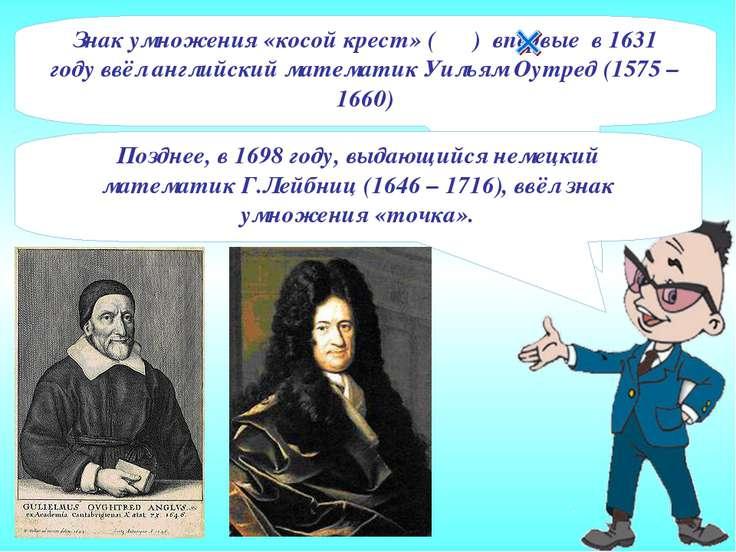 Позднее, в 1698 году, выдающийся немецкий математик Г.Лейбниц (1646 – 1716), ...