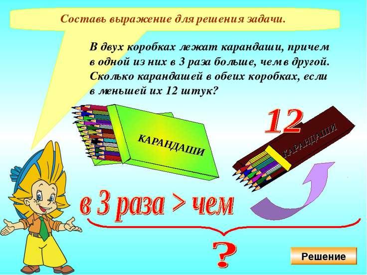 Составь выражение для решения задачи. В двух коробках лежат карандаши, причем...