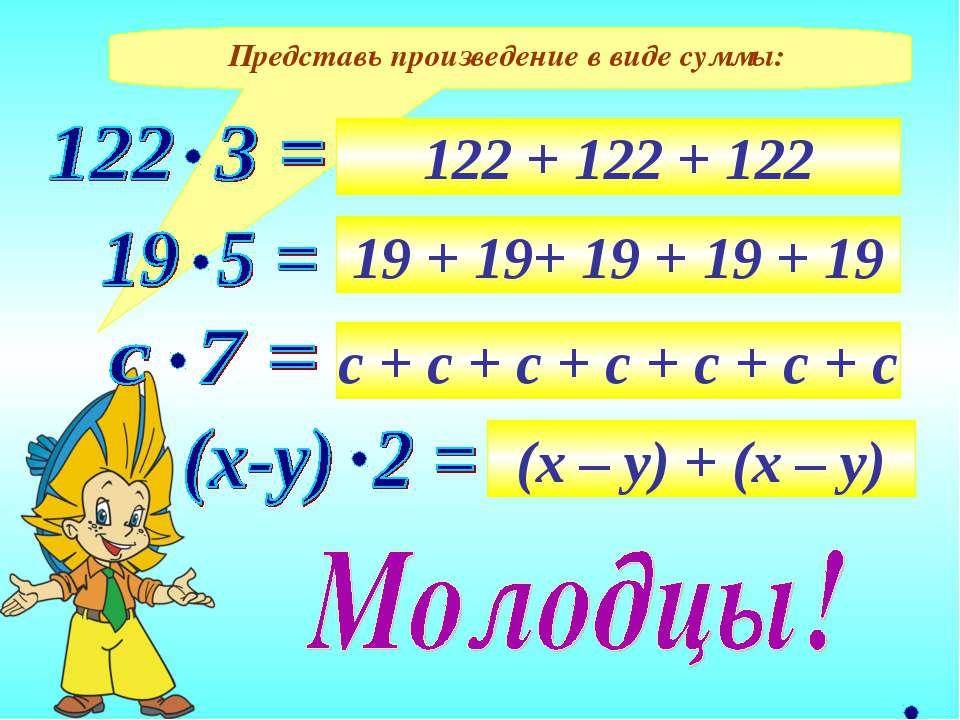Представь произведение в виде суммы: 122 + 122 + 122 19 + 19+ 19 + 19 + 19 с ...