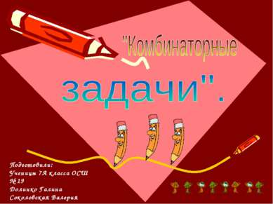 Подготовили: Ученицы 7А класса ОСШ № 19 Долинко Галина Соколовская Валерия