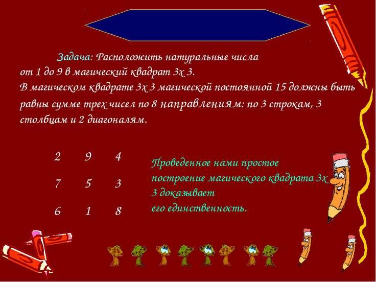 Задача: Расположить натуральные числа от 1 до 9 в магический квадрат 3х 3. В ...