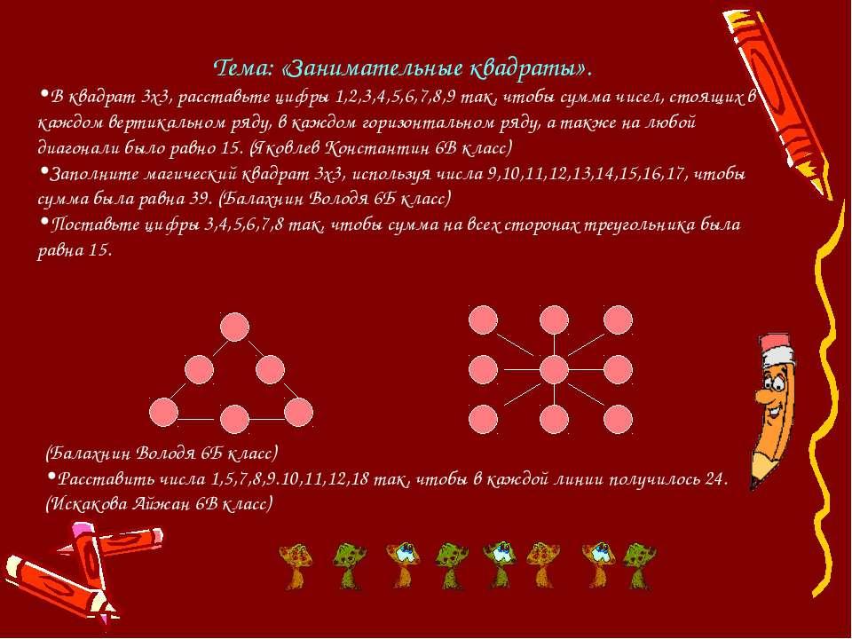 Тема: «Занимательные квадраты». В квадрат 3х3, расставьте цифры 1,2,3,4,5,6,7...
