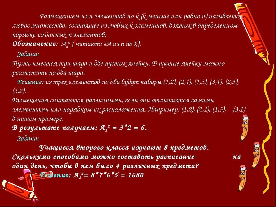 Размещением из n элементов по k (k меньше или равно n) называется любое множе...