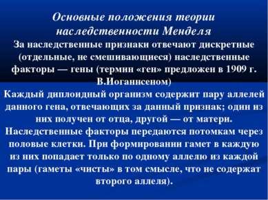Основные положения теории наследственности Менделя За наследственные признаки...