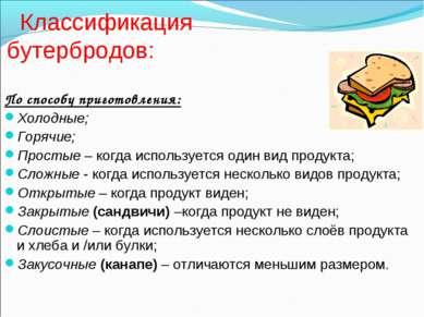 Классификация бутербродов: По способу приготовления: Холодные; Горячие; Прост...