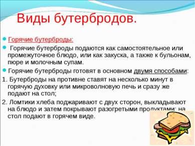 Виды бутербродов. Горячие бутерброды: Горячие бутерброды подаются как самосто...