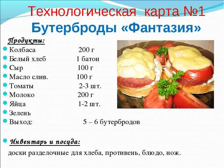 Технологическая карта №1 Бутерброды «Фантазия» Продукты: Колбаса 200 г Белый ...