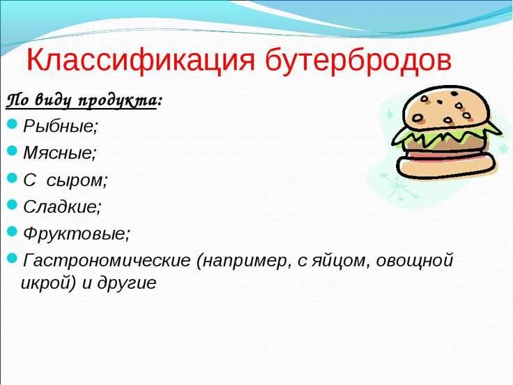 Классификация бутербродов По виду продукта: Рыбные; Мясные; С сыром; Сладкие;...