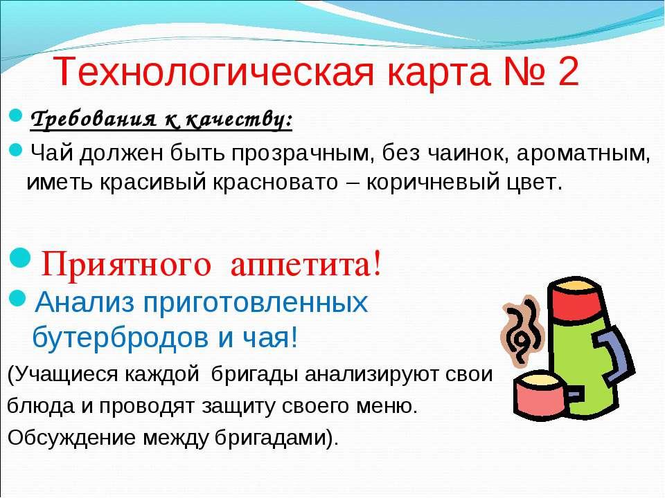 Технологическая карта № 2 Требования к качеству: Чай должен быть прозрачным, ...