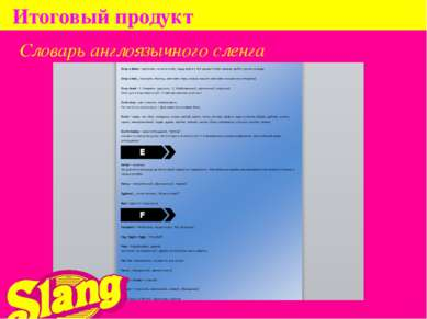 Итоговый продукт Словарь англоязычного сленга
