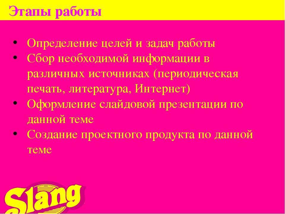 Этапы работы Определение целей и задач работы Сбор необходимой информации в р...