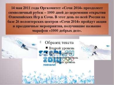 14 мая 2011 года Оргкомитет «Сочи 2014» преодолеет символичный рубеж – 1000 д...