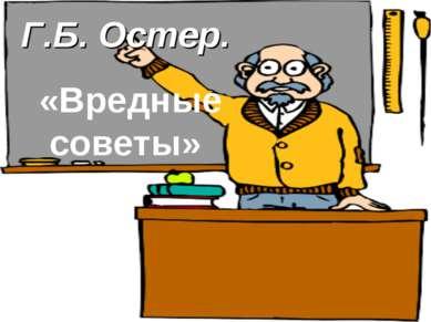 Г.Б. Остер. «Вредные советы»