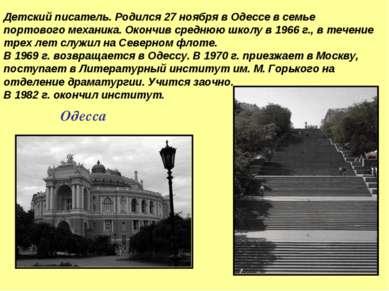 Одесса Детский писатель. Родился 27 ноября в Одессе в семье портового механик...