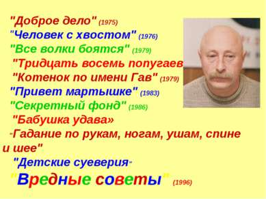 """""""Доброе дело"""" (1975) """"Человек с хвостом"""" (1976) """"Все волки боятся"""" (1979) """"Тр..."""