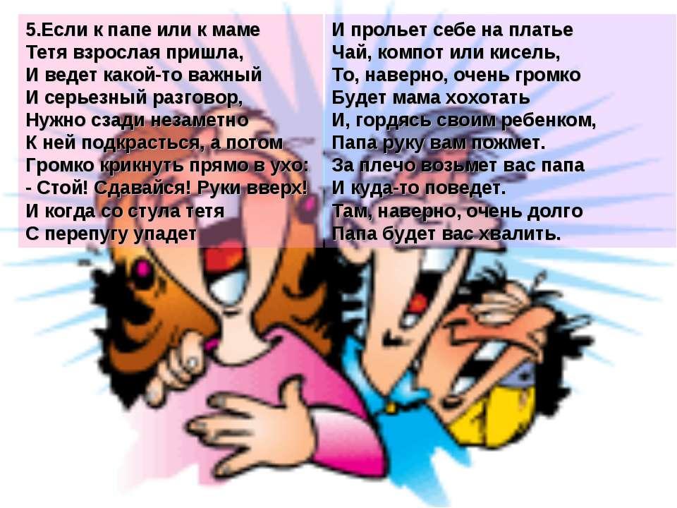 5.Если к папе или к маме Тетя взрослая пришла, И ведет какой-то важный И серь...
